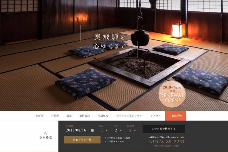 旅館岐山の自社ホームページリニューアルのお知らせです。