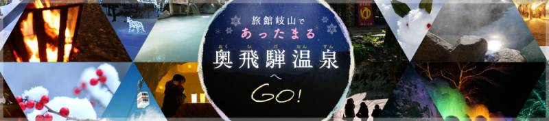 上部バナークリック!「奥飛騨温泉郷の冬のおすすめスポット」特設ページオープンしました!