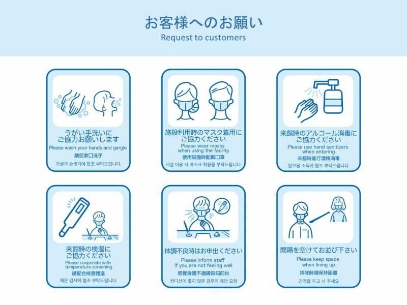 当館の新型コロナウイルスに対する対応について