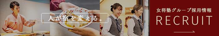 人が宿を変える。 女将塾グループ採用情報