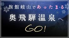 旅館岐山であったまる 奥飛騨温泉へ GO!