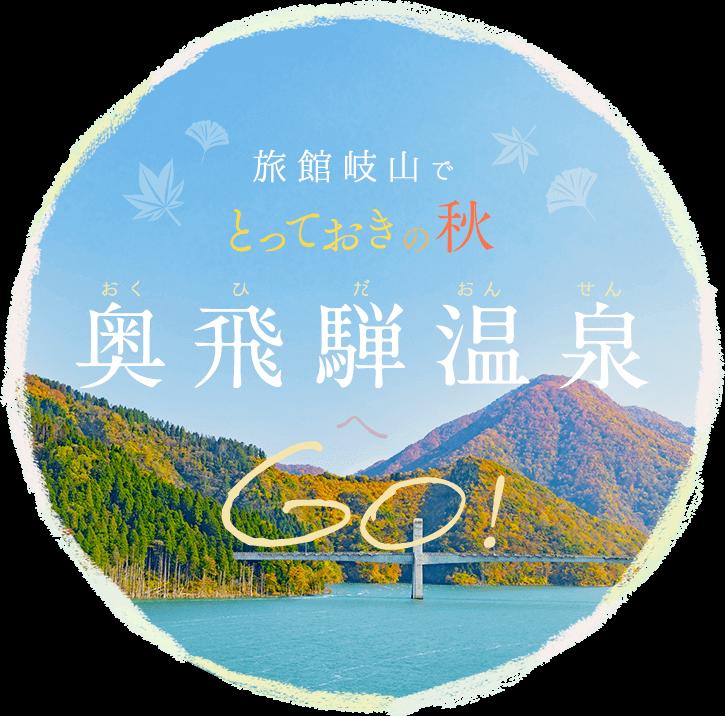 旅館岐山でとっておきの秋 奥飛騨温泉へ GO!