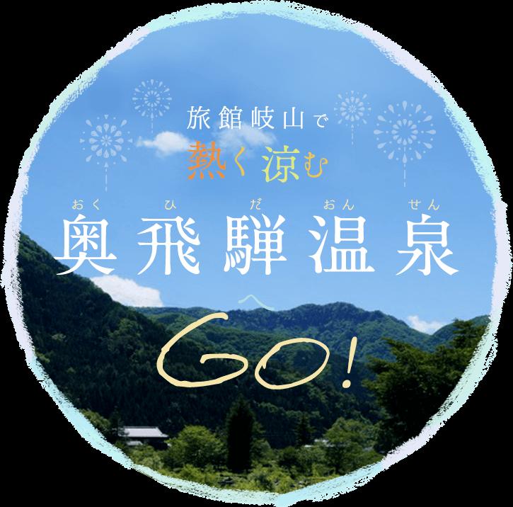 旅館岐山で熱く涼む 奥飛騨温泉へ GO!